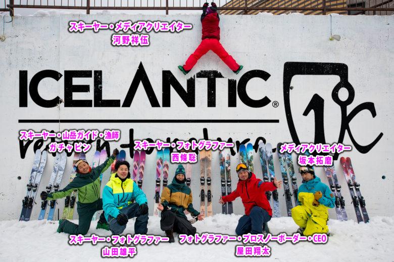 ICELANTIC Japanチーム