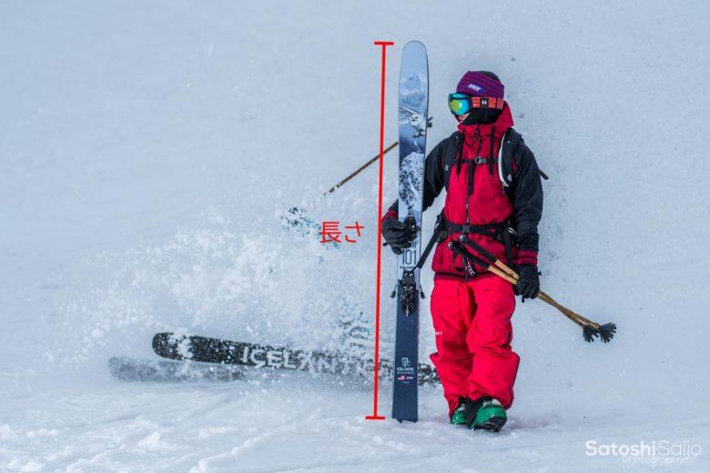 スキーの長さ